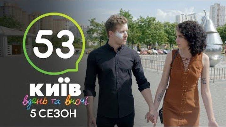 Киев днем и ночью - Серия 53 - Сезон 5