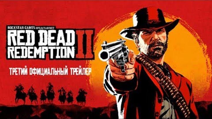 RED DEAD REDEMPTION 2 ТРЕТИЙ ОФИЦИАЛЬНЫЙ ТРЕЙЛЕР RDR2 #3 PS4 XBOX ONE