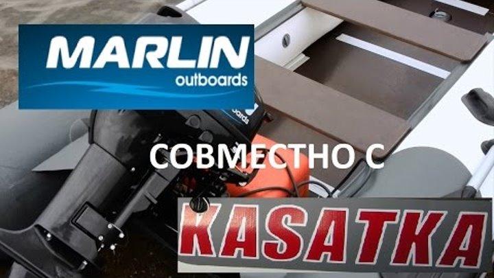 Обкатка комплекта:Лодка Касатка 335,лодочный мотор Марлин(Marlin) 9,9(15)