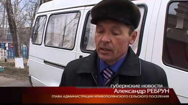 Передача автобуса селу Кривая Поляна