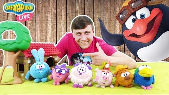 Никита и СМЕШАРИКИ Крош, Ёжик, Нюша, Бараш, Кар-Карыч, Копатыч и Пин ТЕРЕМОК Видео для детей