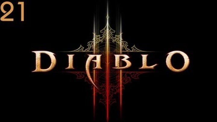 Прохождение Diablo 3 - Часть 21 — Кровь и песок : «Древний водосток»