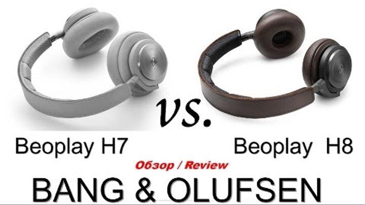 Beoplay H7 vs Beoplay H8 Обзор/Review. Какие наушники лучше выбрать? Какие лучше купить?