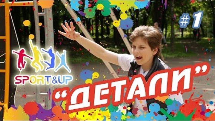 """СпортАП, сезон 1, серия 1. Квест-игра """"Детали"""""""