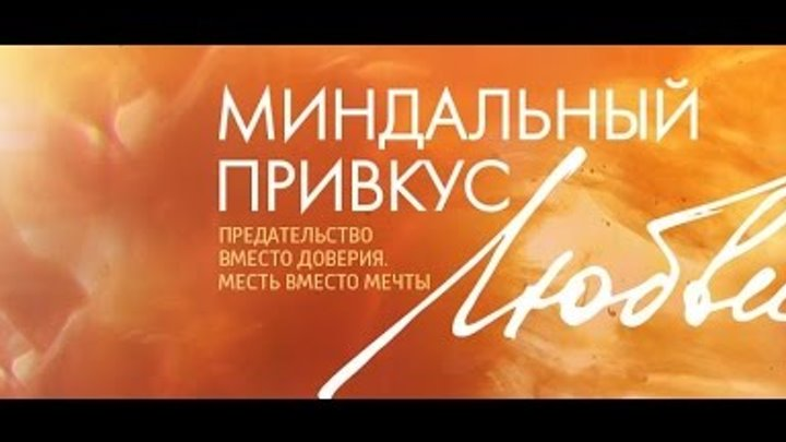 Миндальный привкус любви 11, 12, 13, 14, 15 серия дата выхода