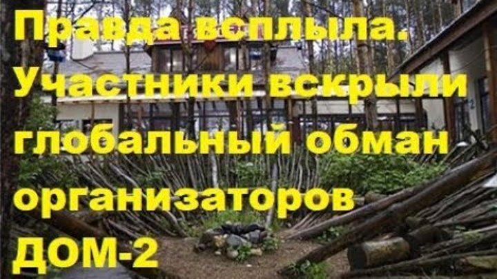 Правда всплыла. Участники вскрыли глобальный обман организаторов ДОМ-2. ДОМ-2 Новости
