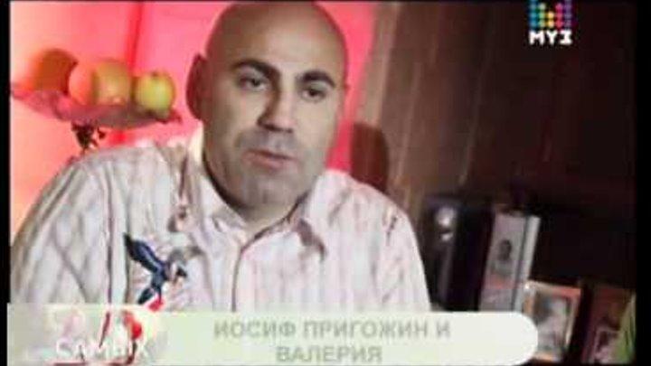 """ВАЛЕРИЯ и Иосиф. """"10 самых"""" Звездных пар. Муз-ТВ"""
