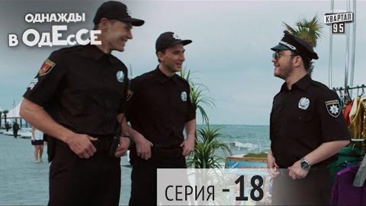 Сериал - Однажды в Одессе   18 серия, комедийный ситком 2016