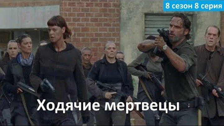 Ходячие мертвецы 8 сезон 8 серия - Русское Промо (Субтитры, 2017) The Walking Dead 8x08 Promo