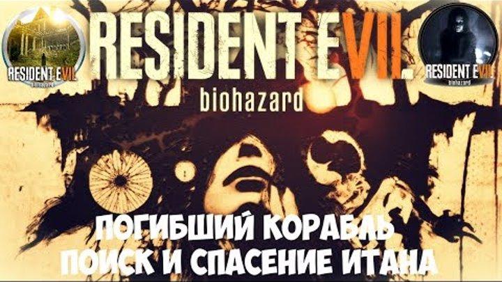 Resident Evil 7: Biohazard ● Lost ship ● Погибший корабль ● Поиск и спасение Итана ● # 19