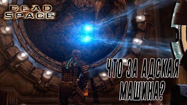 Остановили очередную АДСКУЮ МАШИНУ в игре Дед Спейс (Dead Space)