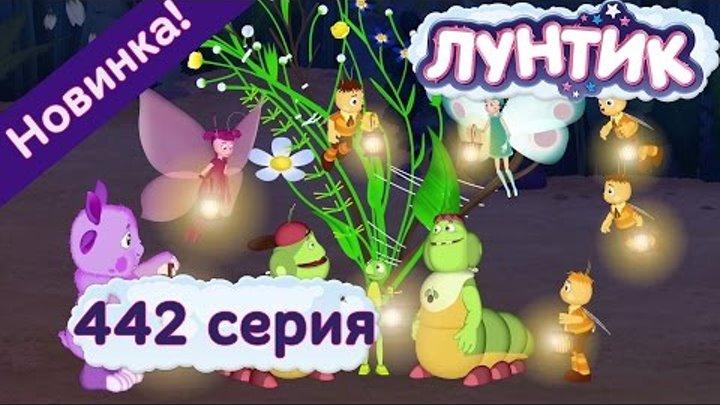ЛУНТИК - 442 серия.Икебана. Мультики 2015
