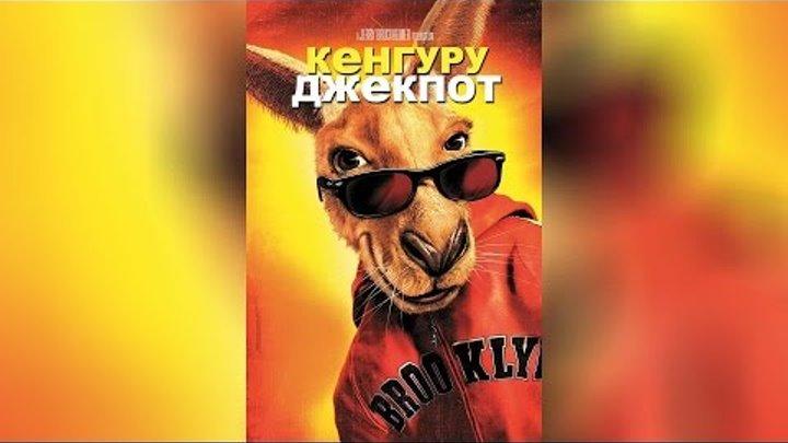 Кенгуру Джекпот (2003)
