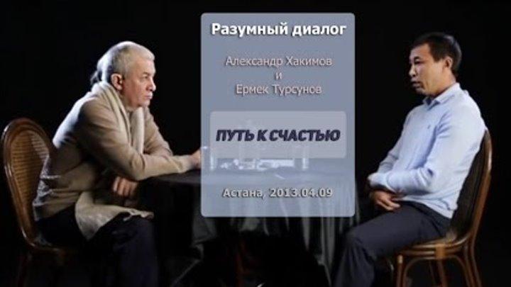 2013.04.09, Казахстан, Астана, Разумный диалог_Ермек Турсунов