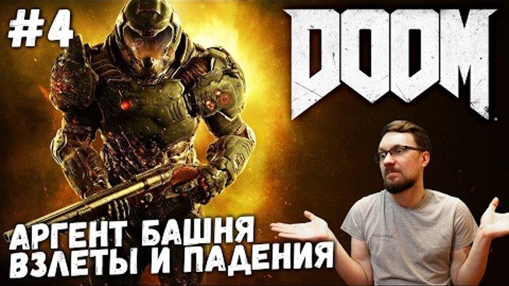 Doom ► Аргент башня. Взлеты и падения. #4 PC 1080p 60Fps Ultra Прохождение на русском.