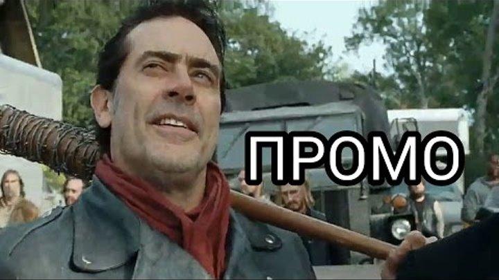 Ходячие мертвецы 7 сезон 16 серия ПРОМО! финальная серия!