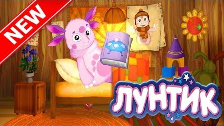 Лунтик новые серии 2017 смотреть Мультик игра для детей Сказки на ночь / Luntik new series 2017
