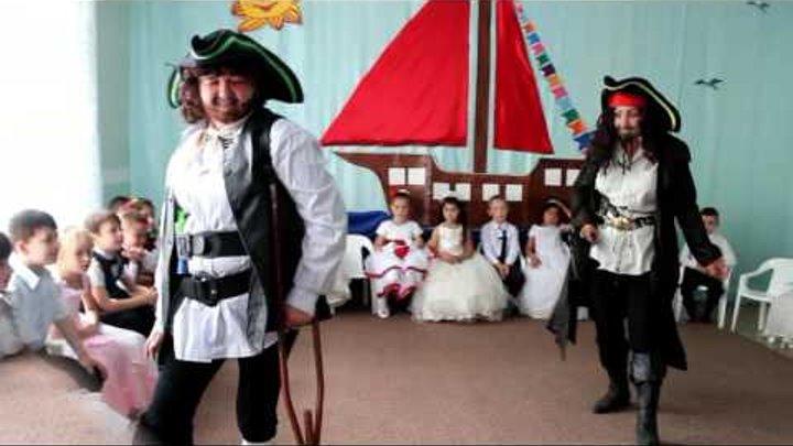 Бесподобный Джек Воробей и Капитан Флинт на выпускном в детском саду 2014 год