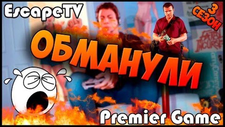 "|Premier Game| 9 серия lll сезон ""Обманули"" |EscapeTV|"
