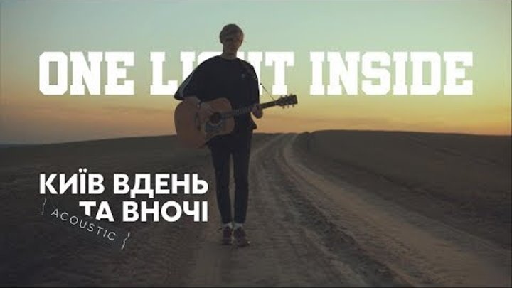 """ONE LIGHT INSIDE - КИЇВ ВДЕНЬ ТА ВНОЧІ (ACOUSTIC) OST """"Киев днем и ночью""""."""