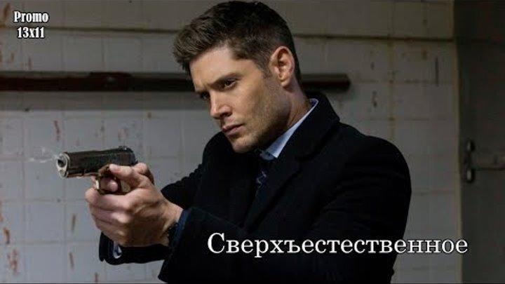 Сверхъестественное 13 сезон 11 серия - Промо с русскими субтитрами // Supernatural 13x11 Promo