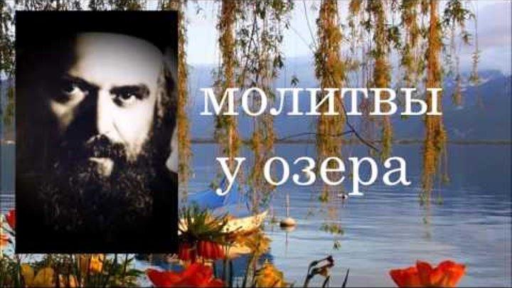 ✣Святитель Николай Сербский (Велимирович) ~ МОЛИТВЫ У ОЗЕРА