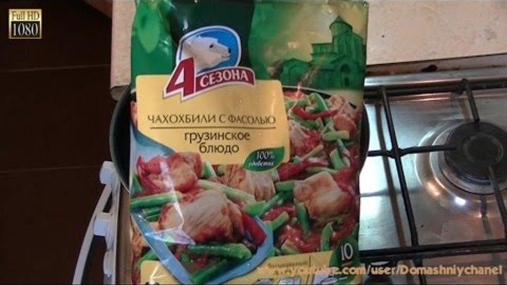 Чахохбили с фасолью грузинское блюдо