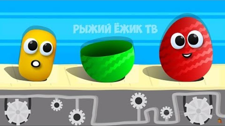Мультик. Киндер Сюрприз. Ам Ням. Мультики для детей. Surprise Eggs. Cartoon for kids