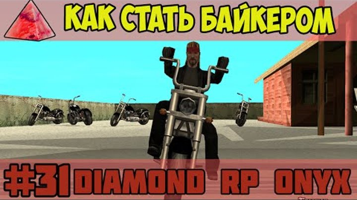 Diamond RP Onyx [#31] Как стать байкером [SAMP]