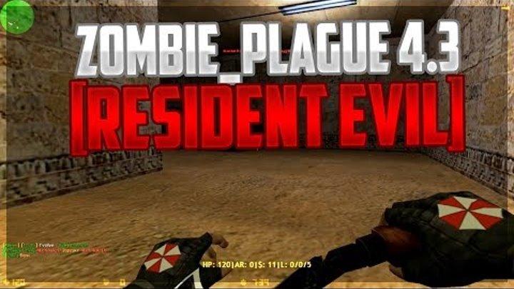 "Играем на ZombieMod в CS 1.6 | Сервер ""Zombie_Plague 4.3 [Resident Evil]"" ( 126 серия )"