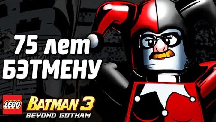 Lego Batman 3: Beyond Gotham Прохождение - БЭТМЕНУ 75 ЛЕТ!