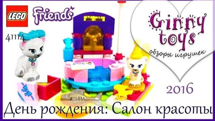 Lego Friends День рождения Салон красоты Распаковка сборка обзор набора Лего Френдс 41114 на русском