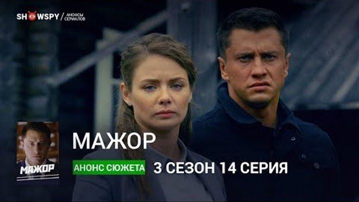 Мажор 3 сезон 14 серия анонс