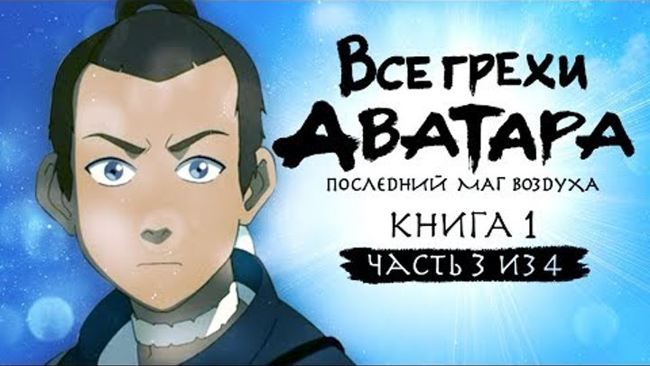 """Все грехи и ляпы 1 сезона """"Аватар: Легенда об Аанге"""" (часть 3 из 4)"""