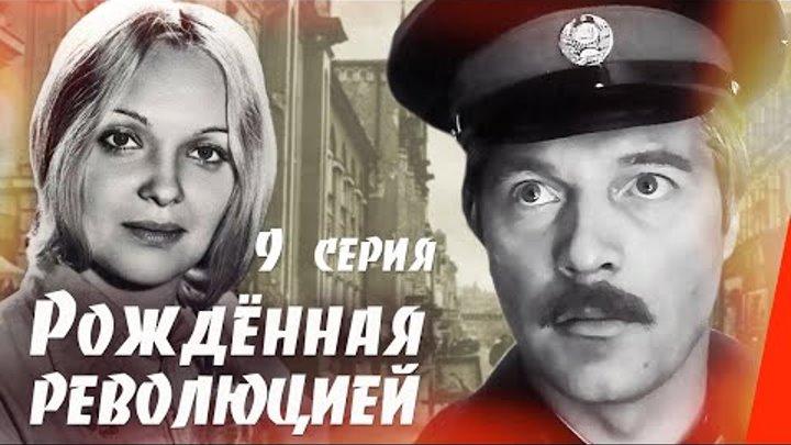 Рождённая революцией: Последняя встреча - 1 часть (9 серия) (1974) сериал