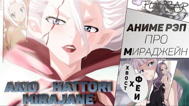 FunRap - Аниме реп про Мираджейн /Миражанну/ (Fairy Tail) | RAP 2016