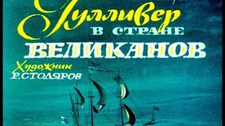 Диафильм Джонатан Свифт - Гулливер в стране великанов