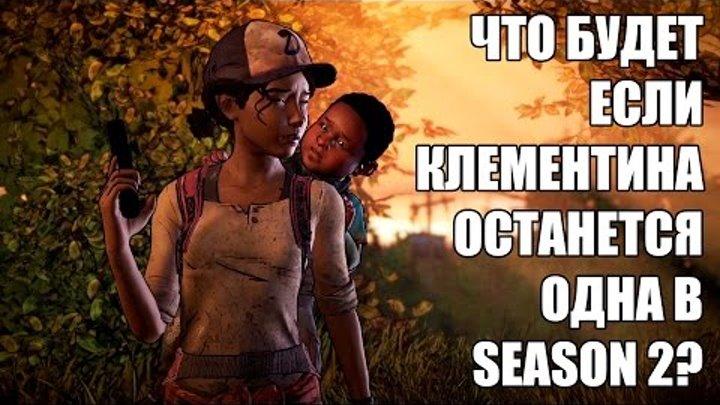 ЧТО БУДЕТ ЕСЛИ КЛЕМЕНТИНА ОСТАЛАСЬ ОДНА В Сезоне 2► The Walking Dead Сезон 3 Прохождение