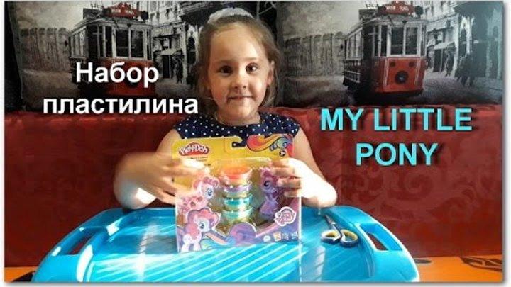 Моя Семья.Набор My Little Pony Play doh Знаки отличия