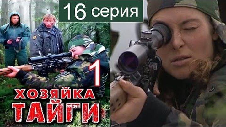 Хозяйка тайги 1 сезон 16 серия