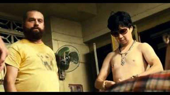 Мальчишник 2 Из Вегаса в Бангкок. Русский трейлер '2011' HD