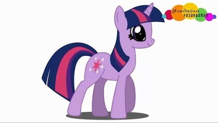 Сумеречная Искорка рисуем единорога из мультфильма Мой маленький пони
