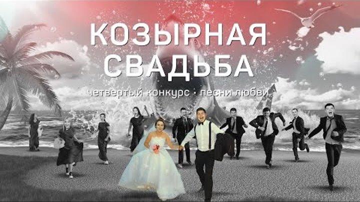 Козырная свадьба 6 сезон Конкурс 4 «Песни Любви»