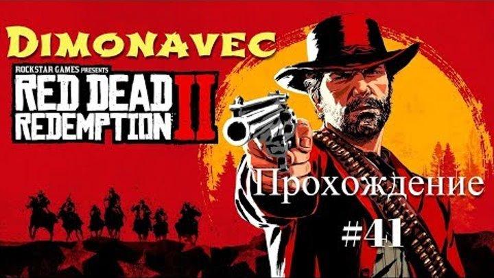 Прохождение Red Dead Redemption 2 Заключительная Серия 41 Разборки с бандой