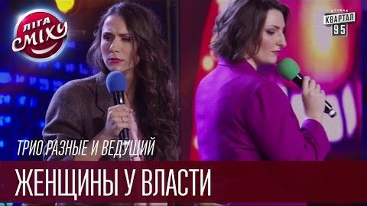 Трио разные и ведущий - Женщины у власти | Лига Смеха, прикольное видео
