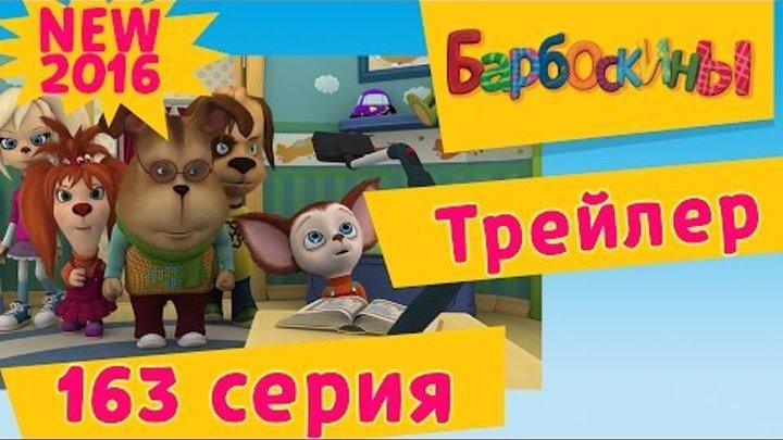 Барбоскины - Лучик. Трейлер новой 163 серии. Премьера 1 июля 2016