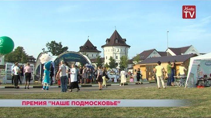 Премию «Наше Подмосковье» вручили 42 жителям городского округа Химки. 05.09.18