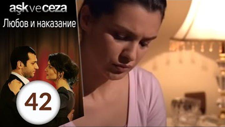 ЛЮБОВЬ И НАКАЗАНИЕ на русском языке турецкий сериал 42