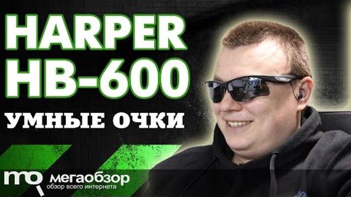 Обзор смарт-очков HARPER HB-600