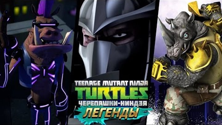 Черепашки-Ниндзя: Легенды SHREDDER BEBOP & ROCKSTEADY VS ALL BOSSES (TMNT Legends IOS Gameplay 2016)